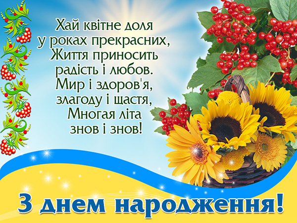z-dnem-narodzhennya-051-2
