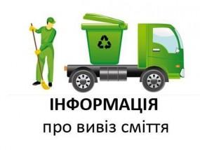 вивіз-сміття