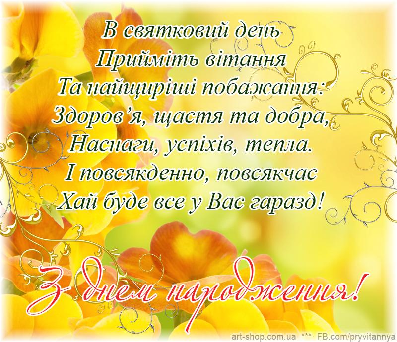 z-dnem-narodzhennya-010-2