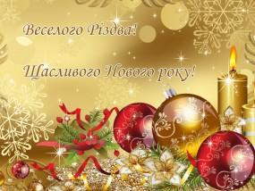 Щасливого-Нового-року