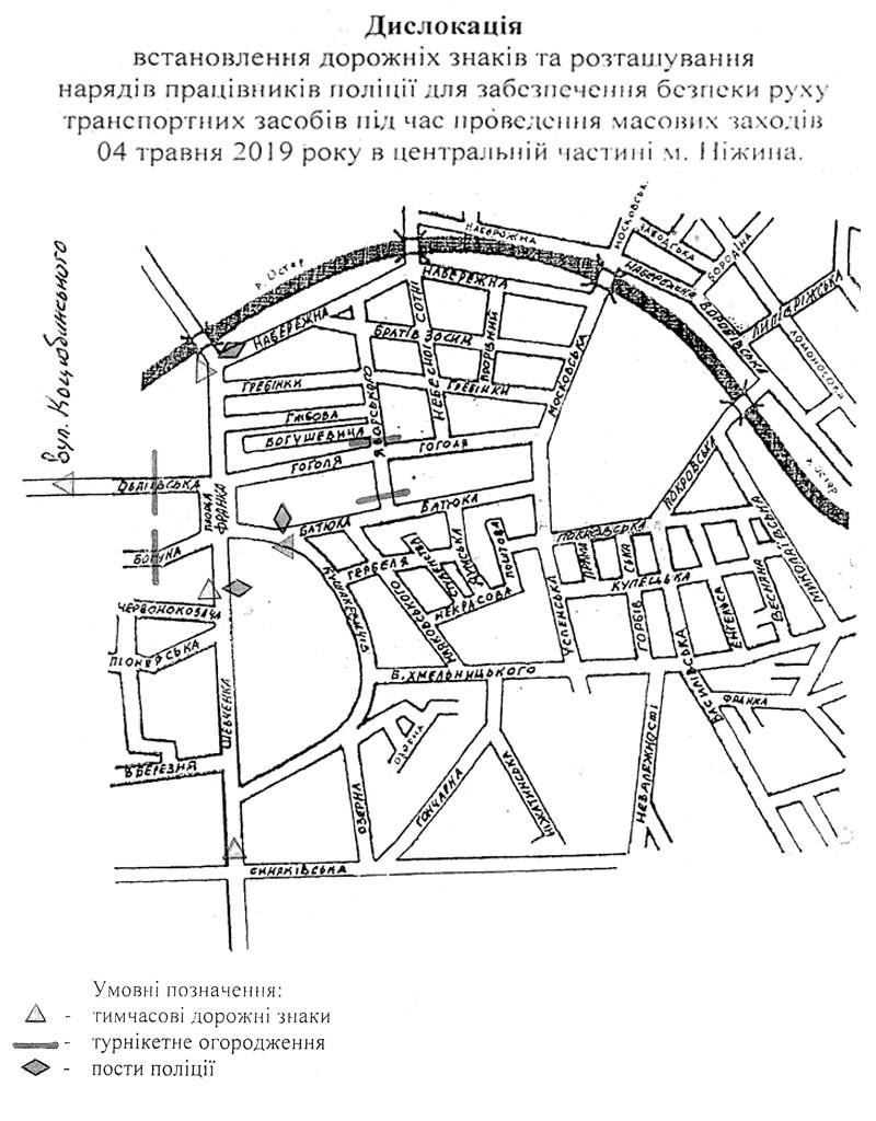 shema-perekryt