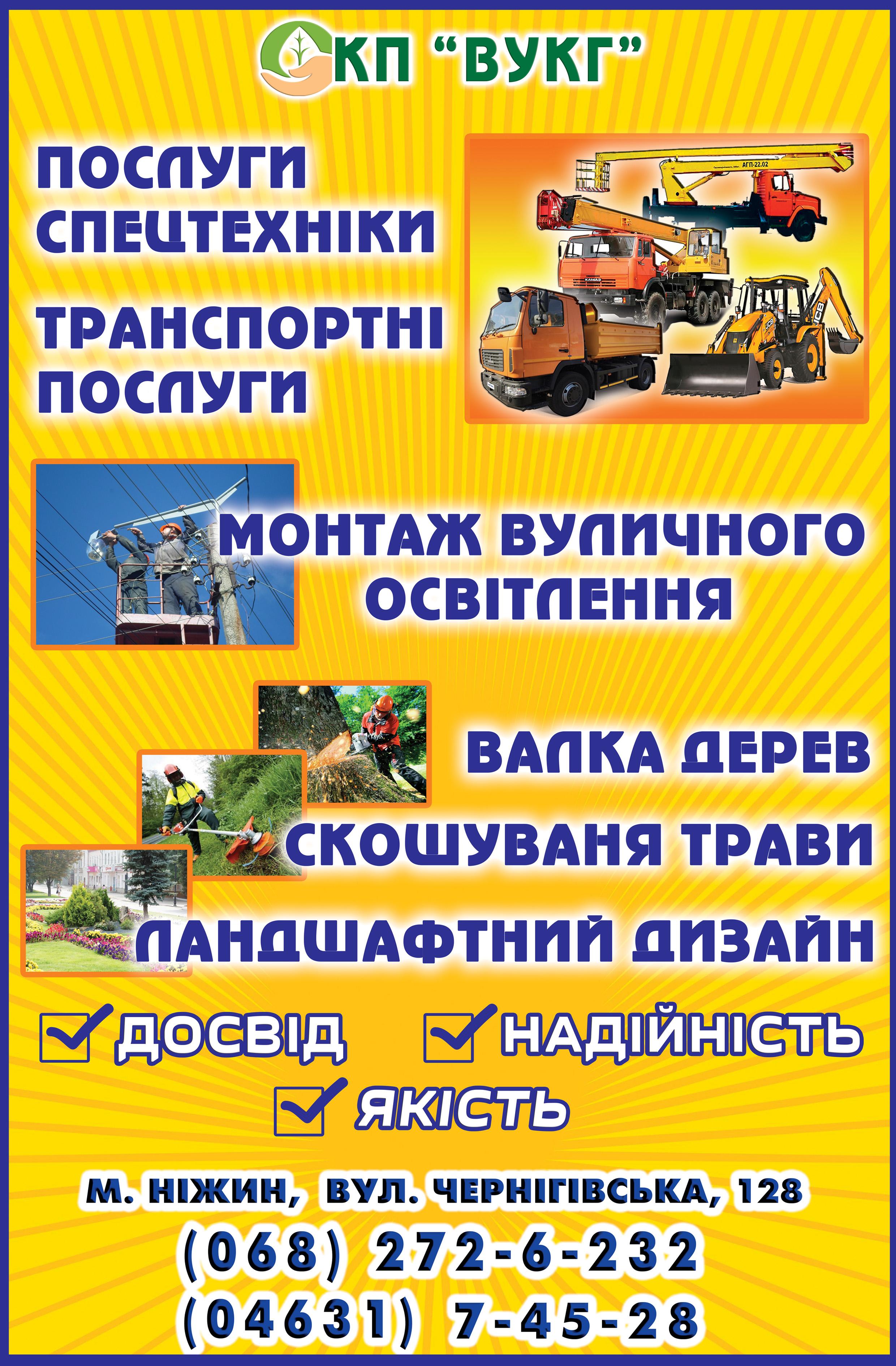 banner-poslugy-1
