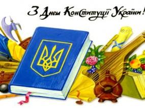 konstituciya_1